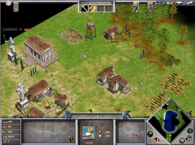 帝国时代3:神话时代截图3