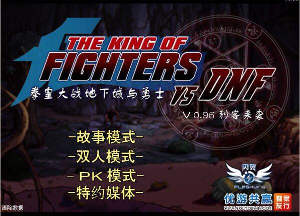 拳皇大战DNF0.96中文硬盘版截图0