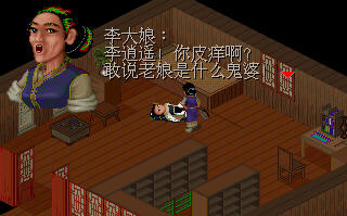 仙剑奇侠传Win95版dos硬盘版截图1