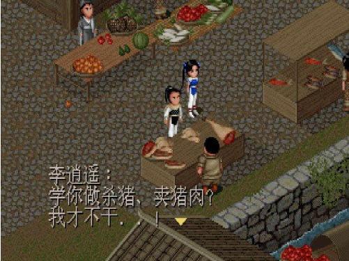 仙剑奇侠传Win95版dos硬盘版截图2