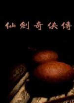仙剑奇侠传Win95版dos硬盘版