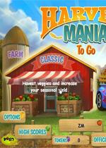 蔬菜娃娃(Harvest Mania To Go)硬�P版