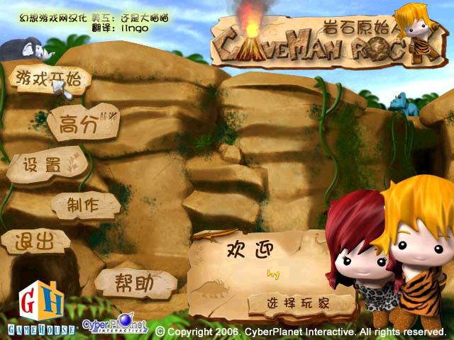 岩石原始人(Ca veman Rock)硬盘版截图0