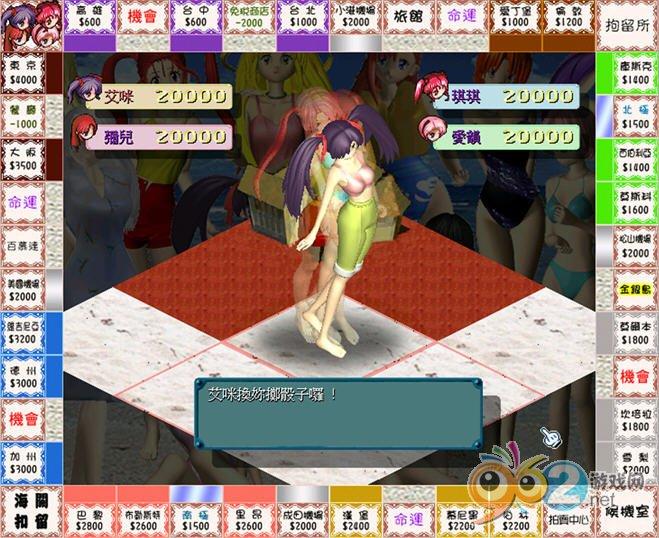 美少女大富翁硬盘版截图2