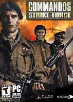 盟军敢死队2勇往直前(Commandos 2: Men of Courage) 1.34 中文版