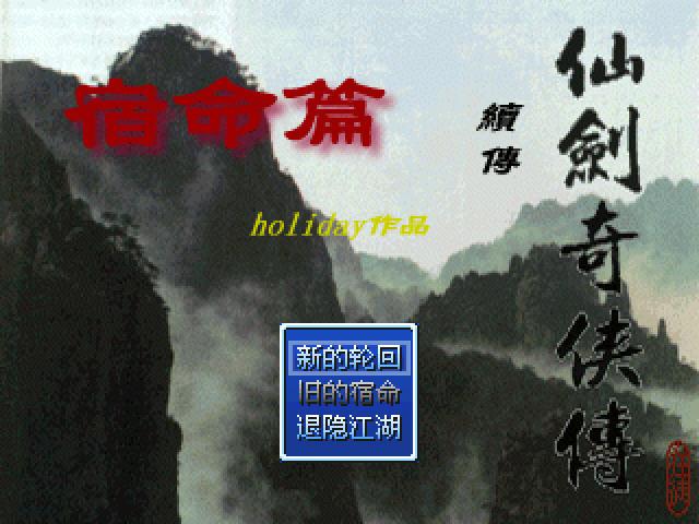 仙剑奇侠传续传宿命篇硬盘版截图0