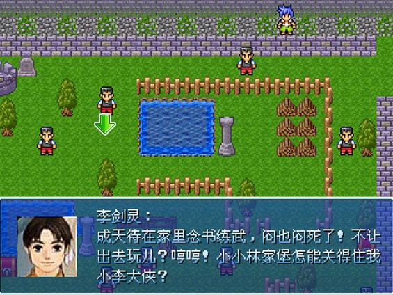 仙剑奇侠传续传宿命篇硬盘版截图3
