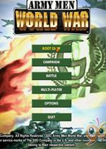 玩具军人5世界大战