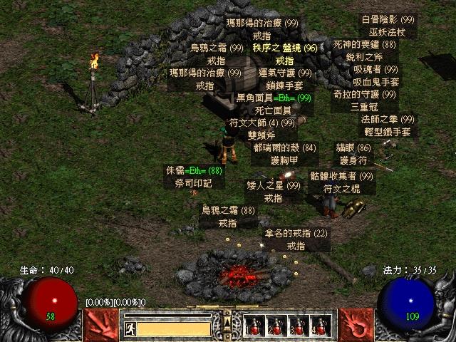 暗黑破坏神2(Diablo 2)中文完整版截图2