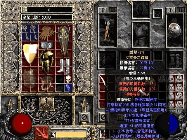 暗黑破坏神2(Diablo 2)中文完整版截图1