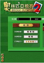 奥林匹克桥牌2(Bridge Olympiad2)硬盘版