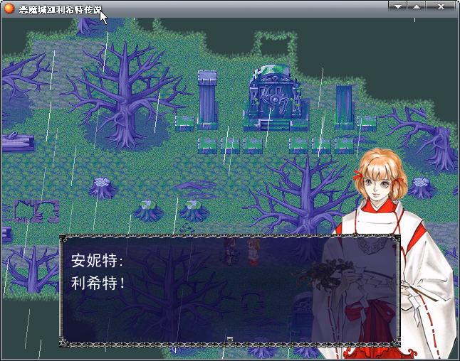 恶魔城Ⅻ利希特传说V3.5 硬盘版截图2