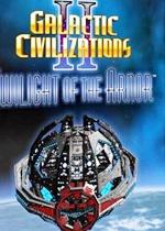 银河文明2:阿诺的黄昏