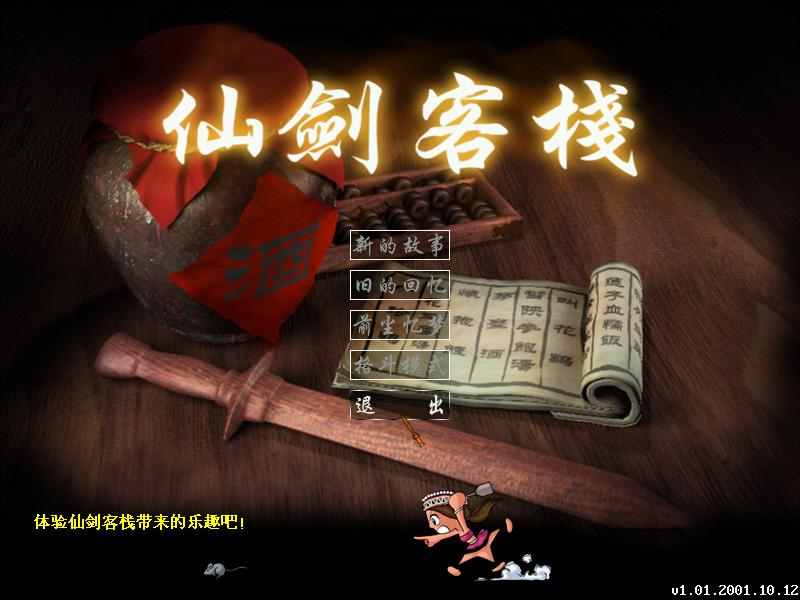 仙剑客栈硬盘版截图0