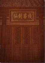 仙剑客栈硬盘版