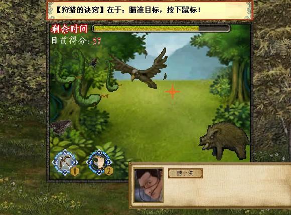 金庸群侠传3完美中文版截图2
