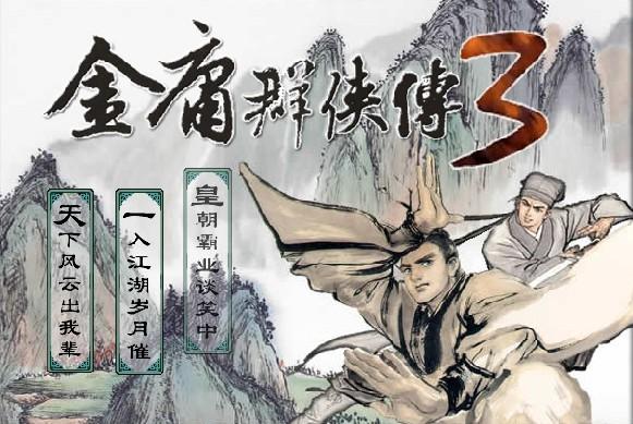 金庸群侠传3完美中文版截图0