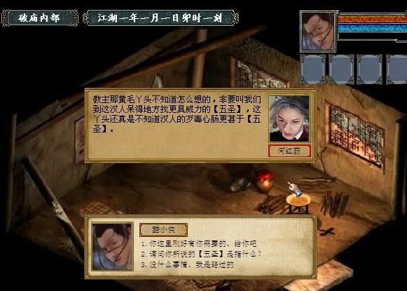 金庸群侠传3完美中文版截图1