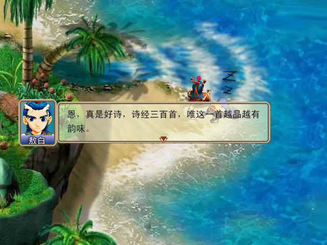 梦幻西游单机版 龙在天涯(梦幻群侠传)硬盘版截图1