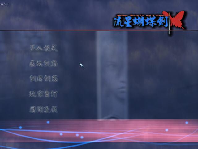 流星蝴蝶剑简体中文免安装版截图0