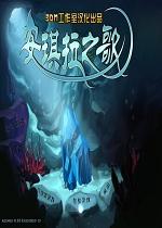 安琪拉之歌(Aquaria)中文硬盘版
