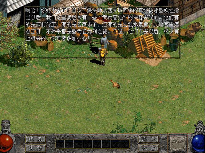 幻想西游记硬盘版截图1
