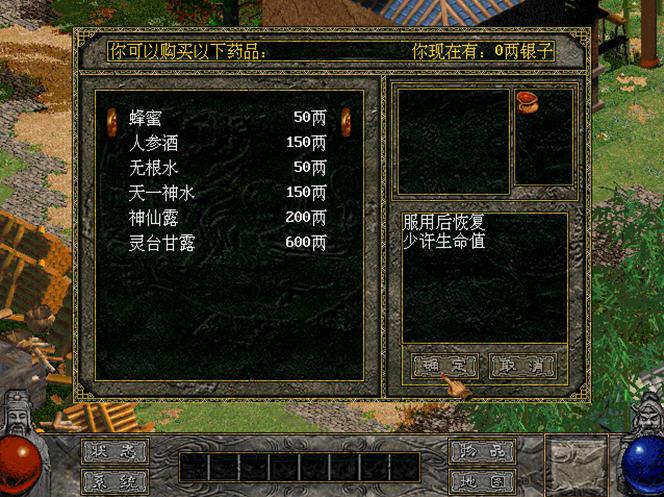 幻想西游记硬盘版截图2