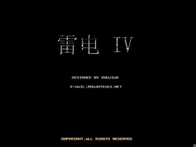 雷电IV硬盘版截图0