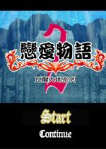 恋爱物语2硬盘版
