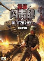 闪电战2解放(Blitzkrieg 2 :Liberation) 英文完美免安装版
