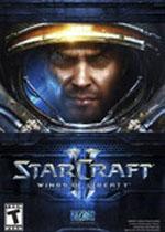 星际争霸2:自由之翼(StarCraftⅡ) 正式公测完美破解版