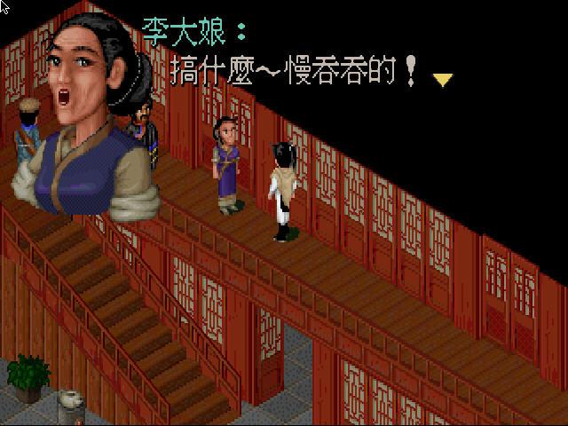 仙剑奇侠传DOS增强版(95版)整合了dosbox模拟器截图0