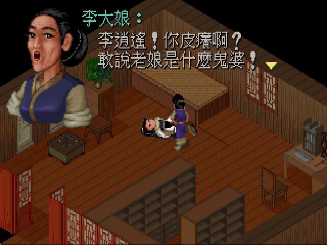 仙剑奇侠传DOS增强版(95版)整合了dosbox模拟器截图1