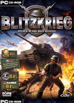 闪电战Blitzkrieg 免安装版