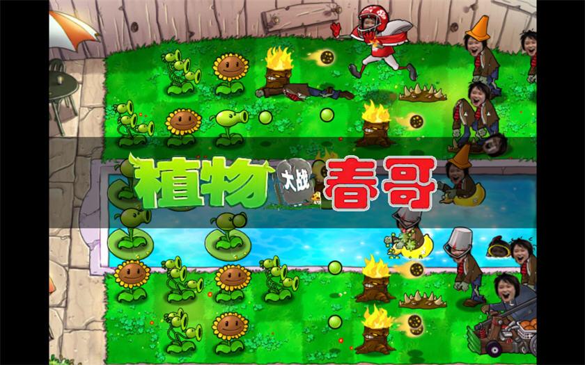 植物大战春哥(植物大战僵尸)(Plants vs. Zombies) 简体中文 春哥版截图2