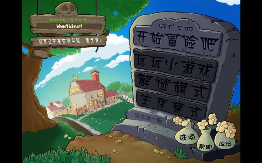 植物大战春哥(植物大战僵尸)(Plants vs. Zombies) 简体中文 春哥版截图3