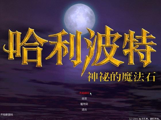 哈利波特与神秘魔法石(Harry Potter and the Sorcerer's Stone) 中文免安装版截图0