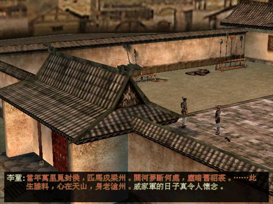 笑傲江湖2外传之东方再起V1.01 简体中文版截图1