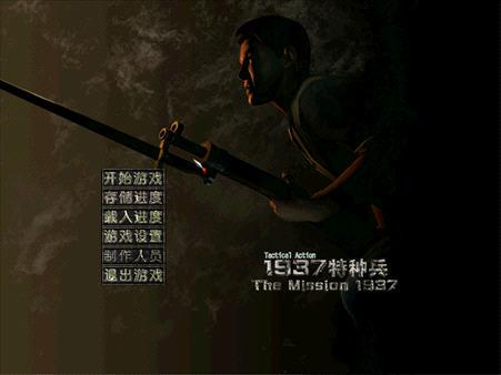 1937特种兵中文版截图0