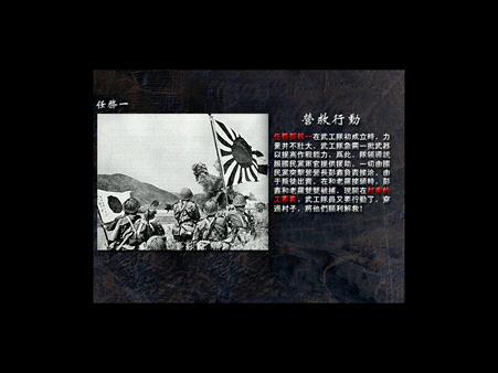 1937特种兵中文版截图1