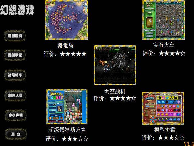 幻想游戏3.5免费下载硬盘版截图1