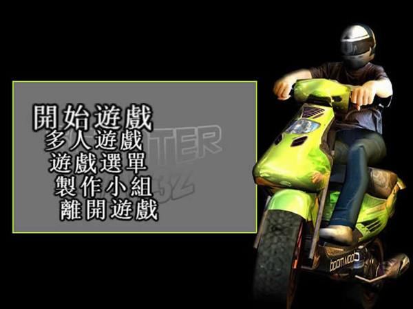 踏板车战争3z(SCOOTER.WAR3Z) 简体中文免安装版截图0