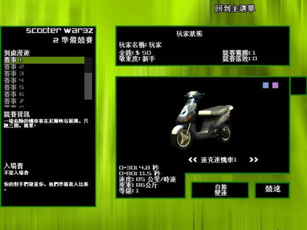 踏板车战争3z(SCOOTER.WAR3Z) 简体中文免安装版截图1