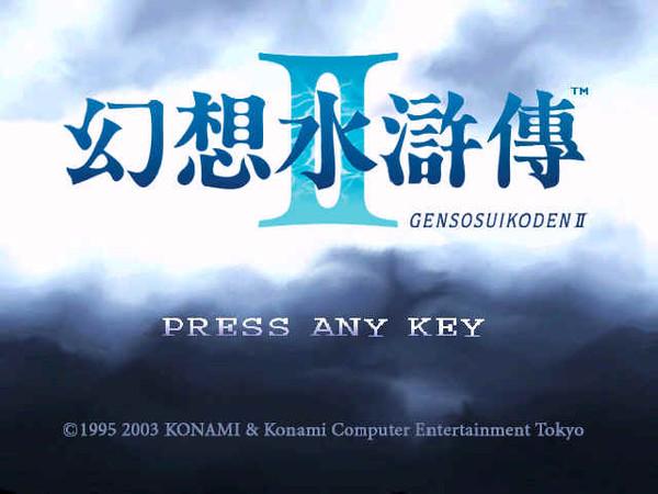 幻想水浒传II硬盘版截图0