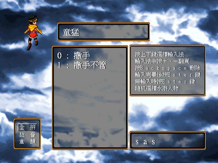 幻想水浒传II硬盘版截图1