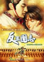 反三国志简体中文免安装版