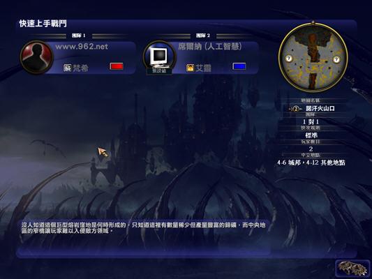 国家之崛起传奇的延续(Rise Of Nations: Rise Of Legends) 简体中文免安装版截图1