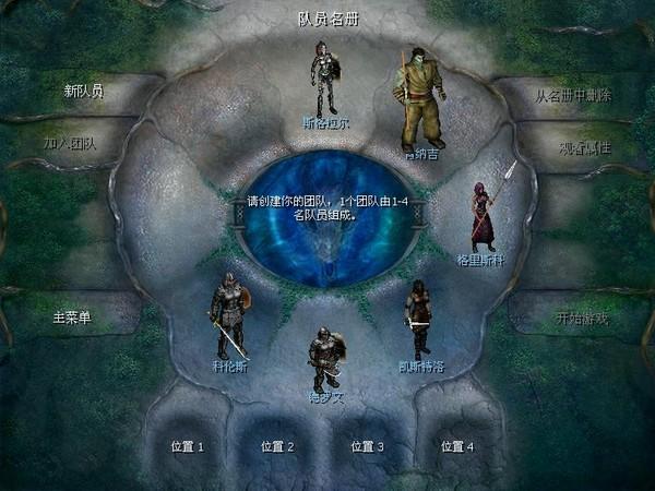 光芒之池2剑与魔法的传说(Pool of Radiance The ruin of Myth Drannor)硬盘版截图0