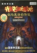 光芒之池2剑与魔法的传说