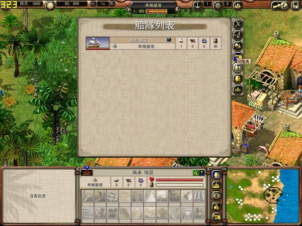 海商王2(Port Royale 2)完整硬盘版截图2